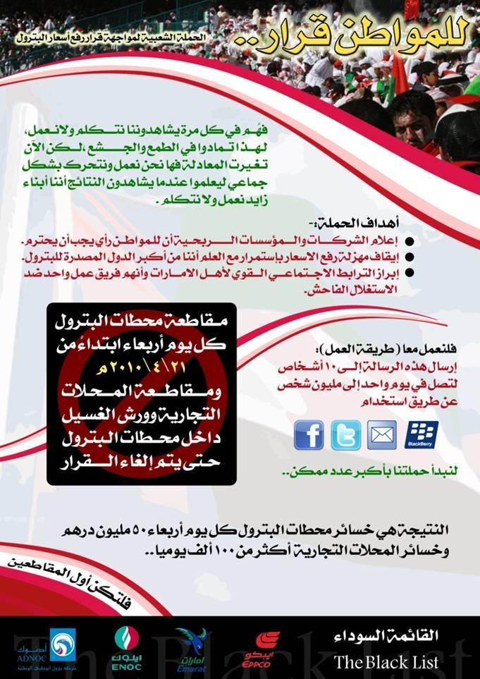 حملة للمواطن محطات البترول image00121.jpg
